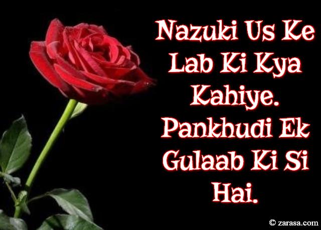 """Phool SHAYARI """"Pankhudi Ek Gulaab Ki Si Hai"""""""