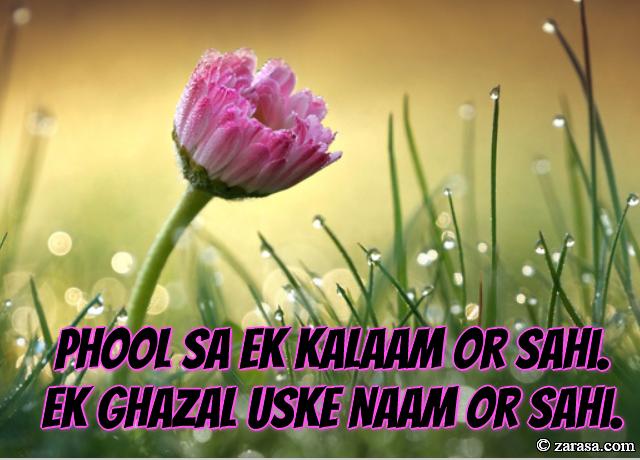 """Phool SHAYARI """"Ek Ghazal Uske Naam Or Sahi"""""""