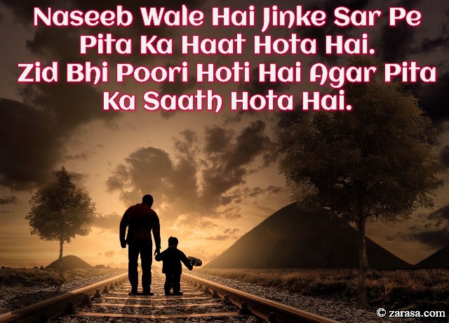 """Shayari for Father""""Naseeb Wale Hai Jinke Sar Pe Pita Ka Haat Hota Hai"""""""