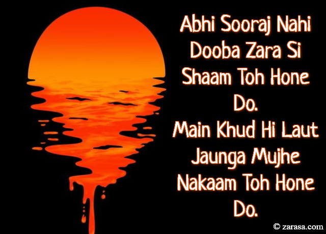 """Suraj Shayari """"Abhi Sooraj Nahi Dooba Zara"""""""