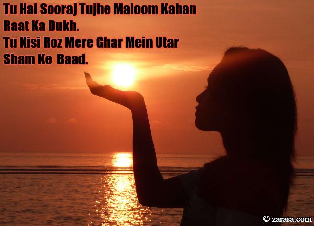 """Suraj Shayari """"Sooraj Tujhe Maloom Kahan Raat Ka Dukh"""""""