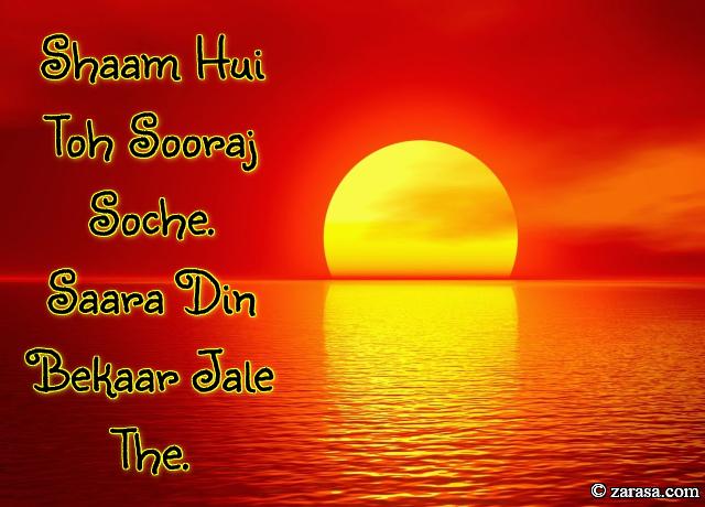 "Suraj Shayari ""Shaam Hui Toh Sooraj Soche"""