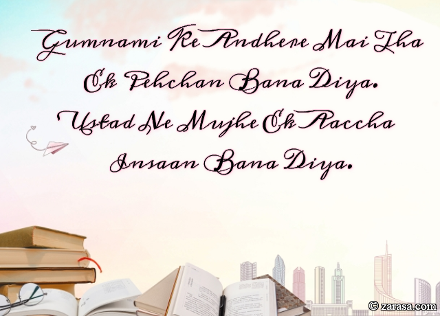 "Shayari for Teachers""Ek Aaccha Insaan Bana Diya"""