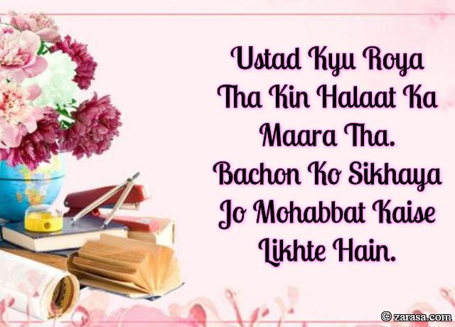 """Shayari for Teachers""""Ustad Kyu Roya Tha Kin Halaat Ka Maara Tha"""""""