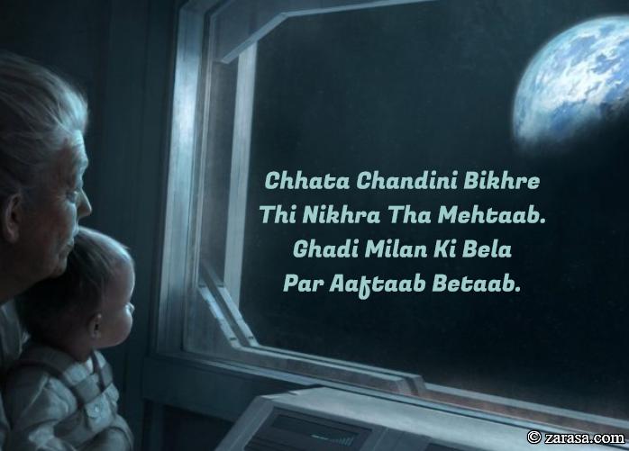 """Shayari for Wafa """"Aaftaab Betaab"""""""