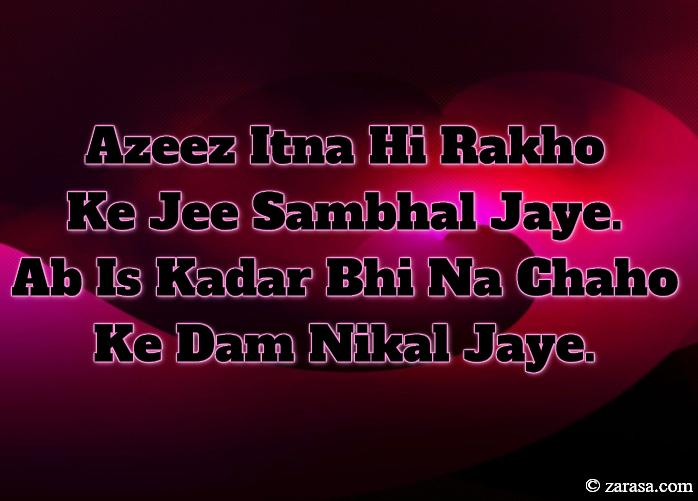 "Shayari for Wafa ""Jee Sambhal Jaye"""
