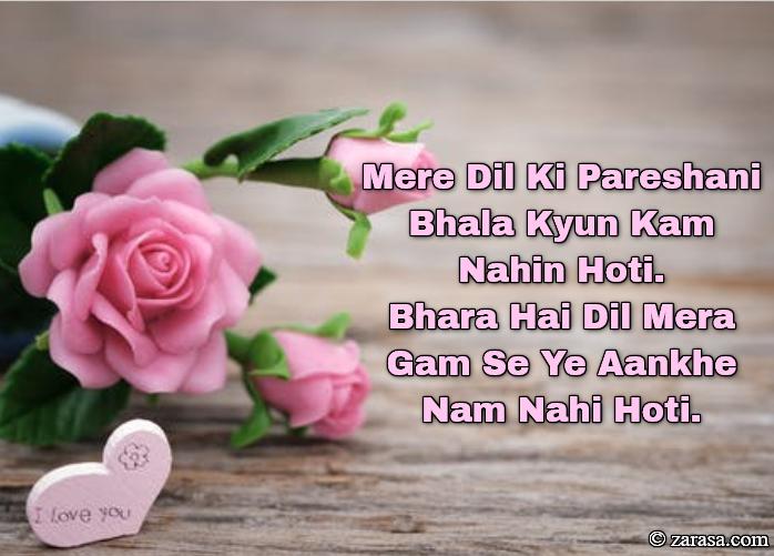 """Shayari for Wafa """"Mere Dil Ki Pareshani"""""""