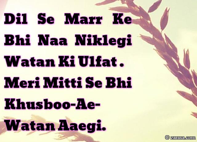 "Shayari for Country""Meri Mitti Se Bhi Khusboo-Ae-Watan Aaegi"""