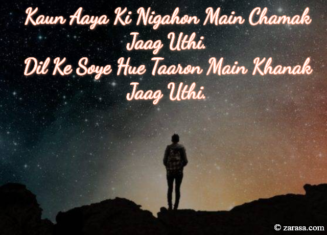 "Shayari for Welcome""Kaun Aaya Ki Nigahon Main Chamak Jaag Uthi"""