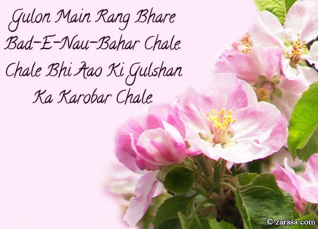 """Shayari for Welcome""""Chale Bhi Aao Ki Gulshan Ka Karobar Chale"""""""