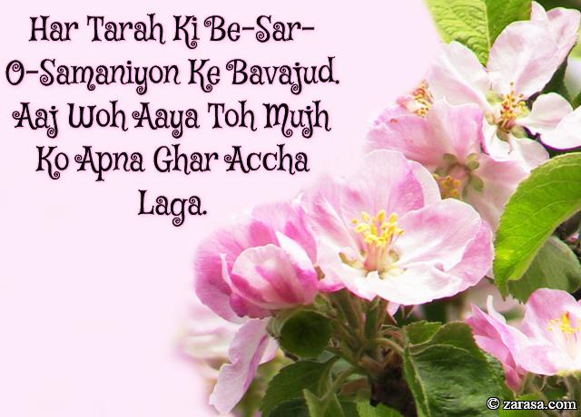 """Shayari for Welcome""""Aaj Woh Aaya Toh Mujh Ko Apna Ghar Accha Laga"""""""