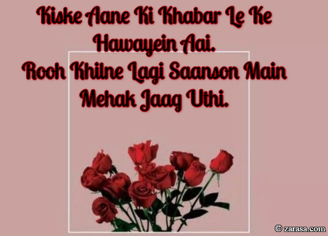"Shayari for Welcome""Kiske Aane Ki Khabar Le Ke Hawayein Aai"""