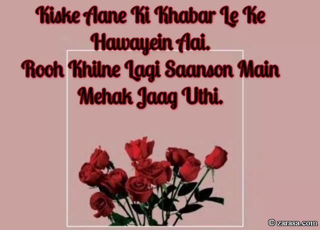 "Shayari for Welcome""Kiske Aane Ki Khabar Le Ke Hawayein Aai"""