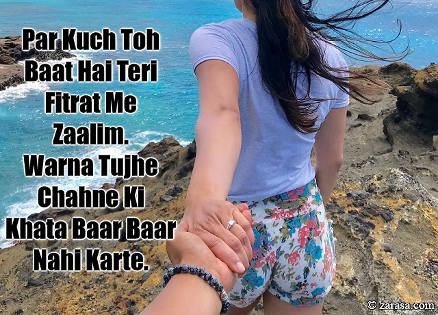 "Shayari for Wife""Baar Baar Nahi Karte"""