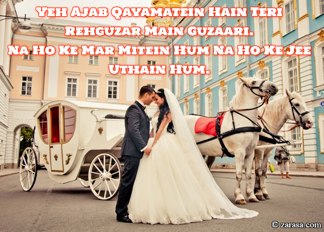 "Shayari for Wife""Na Ho Ke Mar Mitein Hum"""