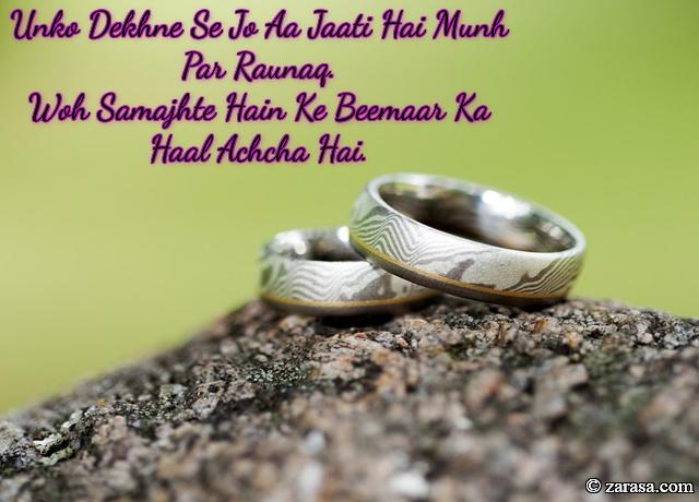 """Shayari for Wife""""Unko Dekhne Se Jo Aa Jaati Hai Munh Par Raunaq"""""""