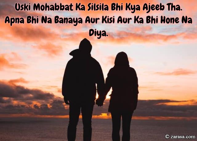 """Shayari for Wife""""Uski Mohabbat Ka Silsila Bhi Kya Ajeeb Tha"""""""