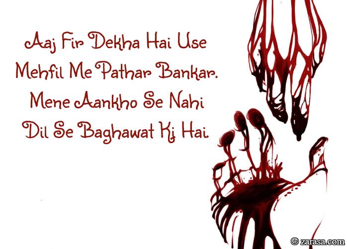 """Shayari For Zakhm """"Aaj Fir Dekha Hai"""""""