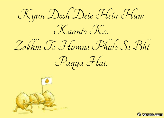 "Shayari For Zakhm ""Kyun Dosh Dete Hein"""