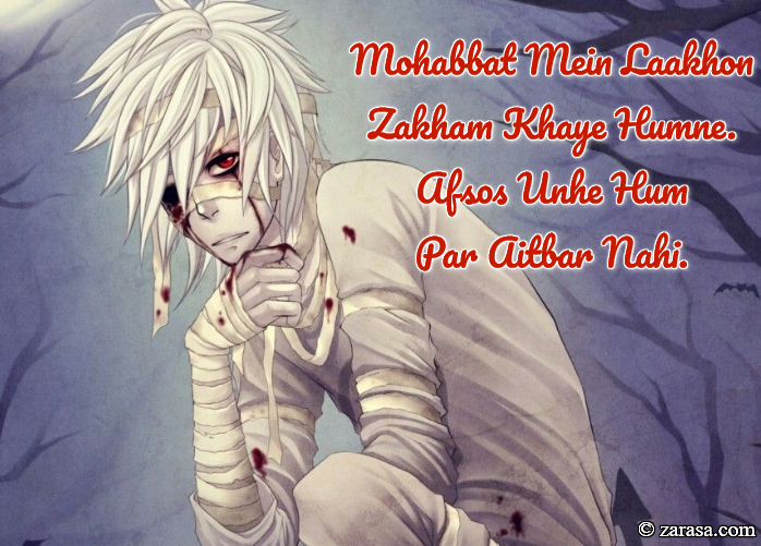 """Shayari For Zakhm """"Aitbar Nahi"""""""