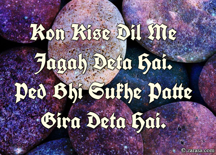 "Shayari For Zakhm ""Patte Gira Deta Hai"""