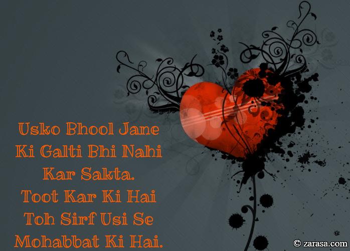 "Shayari For Zakhm ""Mohabbat Ki Hai"""