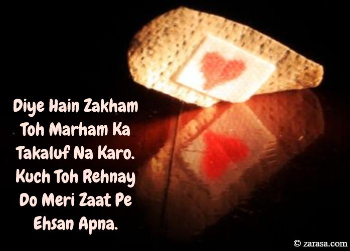 """Shayari For Zakhm """"Diye Hain Zakham"""""""