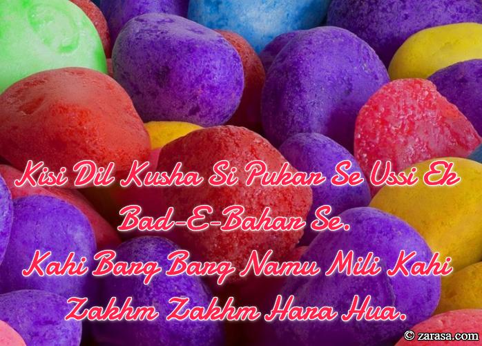 "Shayari For Zakhm ""Kisi Dil Kusha Si Pukar Se"""
