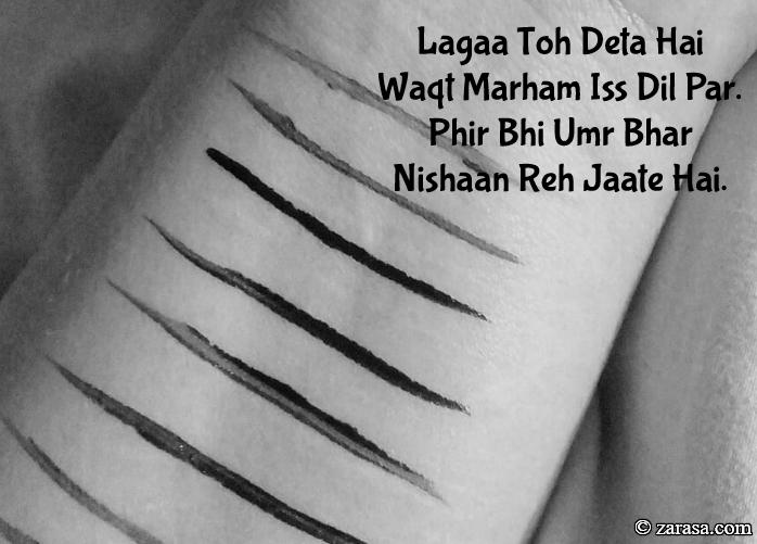 "Shayari For Zakhm ""Iss Dil Par"""