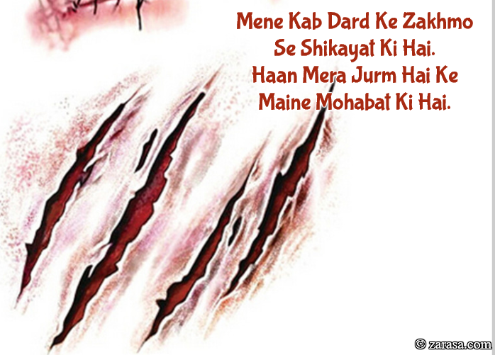 "Shayari For Zakhm ""Maine Mohabat Ki Hai"""