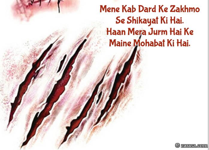 """Shayari For Zakhm """"Maine Mohabat Ki Hai"""""""
