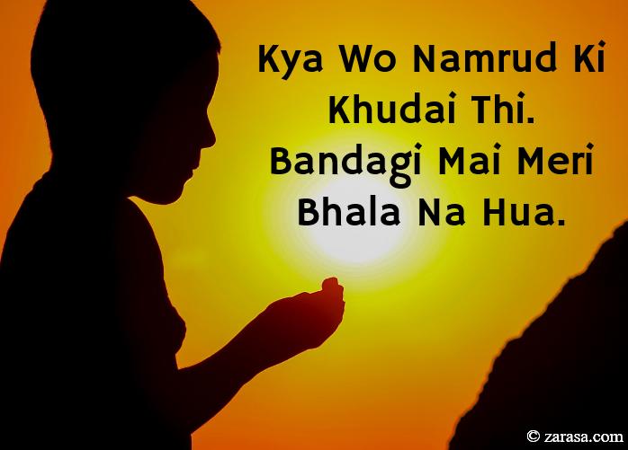 "Ibadat Shayari ""Bhala Na Hua"""