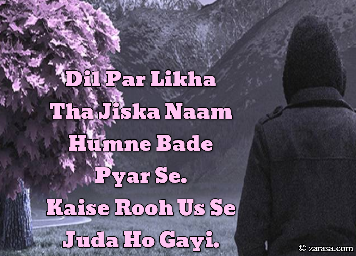 """Tanhai Shayari """"Dil Par Likha Tha"""""""