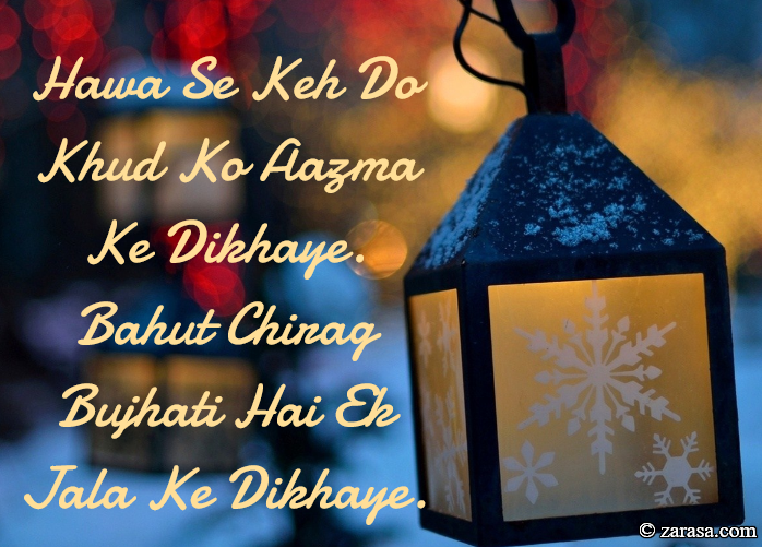 "Shayari For Chiraag ""Hawa Se Keh Do"""