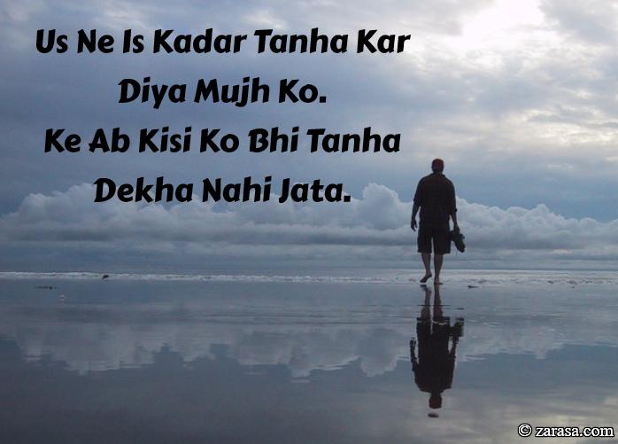 """Tanhai Shayari """"Dekha Nahi Jata"""""""