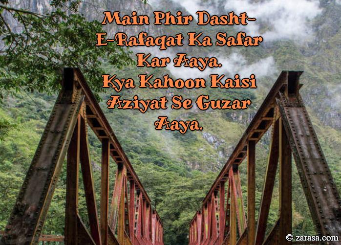 """Tanhai Shayari """"Kaisi Aziyat Se Guzar Aaya"""""""