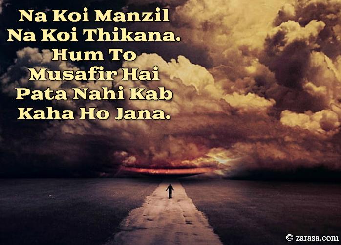 """Tanhai Shayari """"Na Koi Manzil"""""""