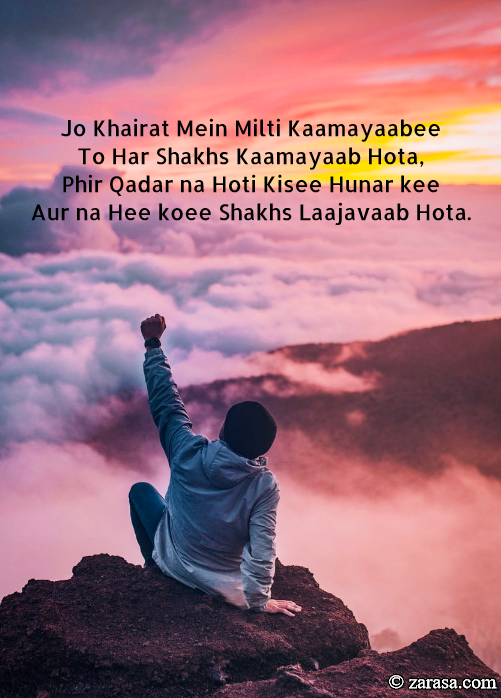 "Shayari for Kamyabi (success) ""To Har Shakhs Kaamayaab Hota"""