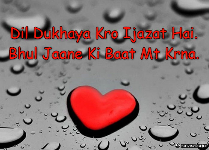 "Shayari for Love ""Ijazat Hai"""