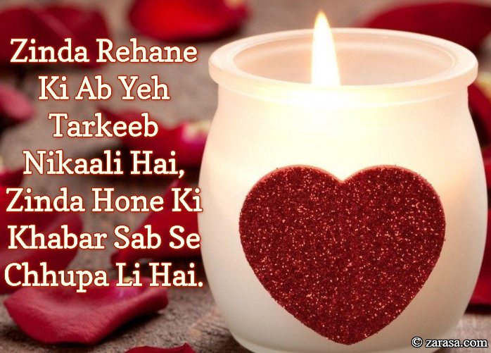 "Shayari for Love ""Chhupa Li Hai"""