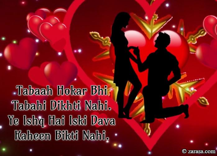 """Shayari for Love """"Ye Ishq Hai"""""""