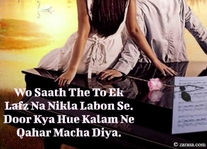 "Shayari for Love ""Wo Saath The"""