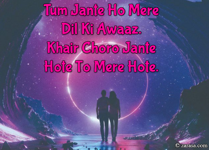 "Shayari for Love ""Tum Jante Ho"""