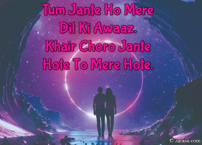 """Shayari for Love """"Tum Jante Ho"""""""