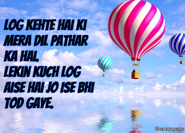 """Patthar Shayari """"Dil Pathar Ka Hai"""""""