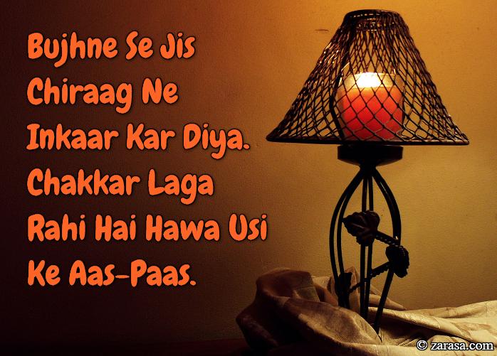 """Shayari For Chiraag """"Chakkar Laga Rahi Hai"""""""