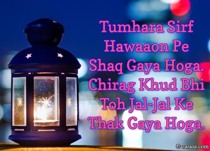 "Shayari For Chiraag ""Thak Gaya Hoga"""