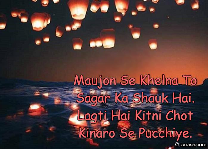 """Shayari For Chiraag """"Shauk Hai"""""""