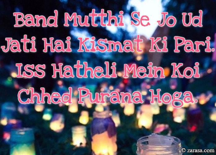 "Shayari For Chiraag ""Chhed Purana Hoga"""