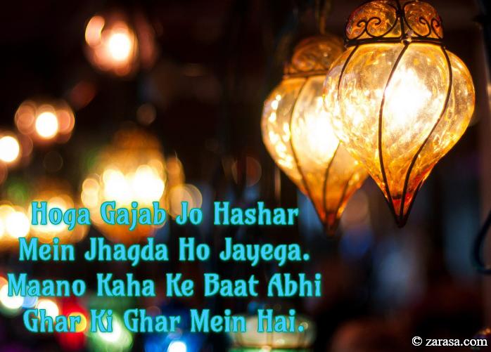 """Shayari For Chiraag """"Ghar Mein Hai"""""""